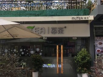 诚杰·壹天地商业中心