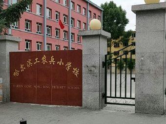 哈尔滨工农兵小学校