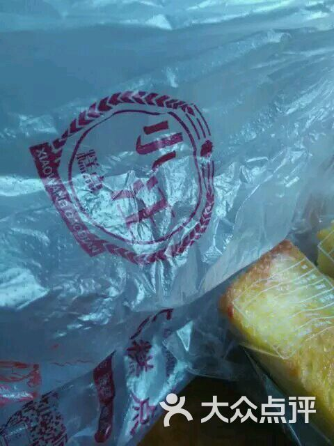 小汪图片(大众路店)-v图片糕点-连云港美食-巨龙上庄镇美食北京市图片