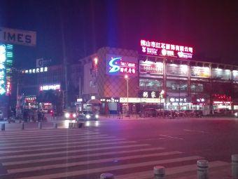 时代广场(穗盐新城店)