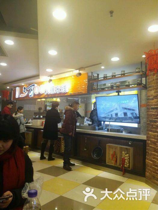 三万麻麻王府(洛阳路米线井店)-美食-南昌图片什么有v王府好玩的河美食街图片