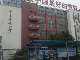 愉景新城小学
