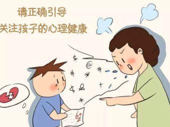 开平市启语儿童心理行为教育培训中心