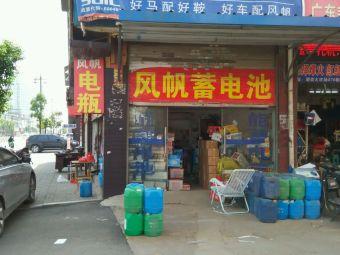 风帆蓄电池(京山北路店)