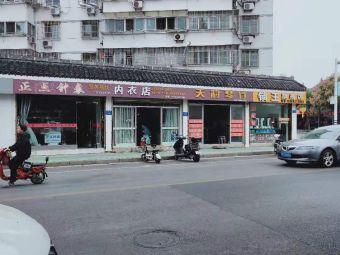 天韵琴行(文昌路店)