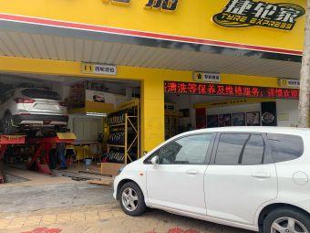 邓禄普轮胎(文华北路店)