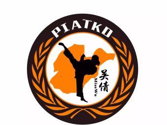新国际跆拳道俱乐部