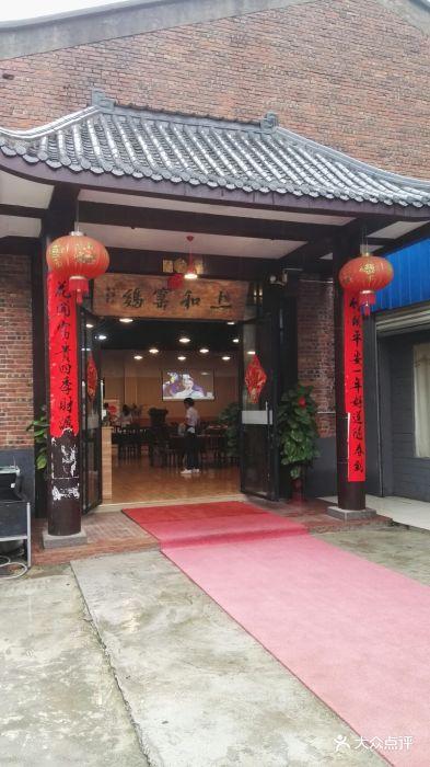 店家进门玉柴美食园里。位于走五十米左转往中国奇石遗非图片