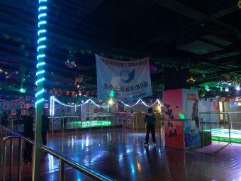 東馳溜冰娛樂城