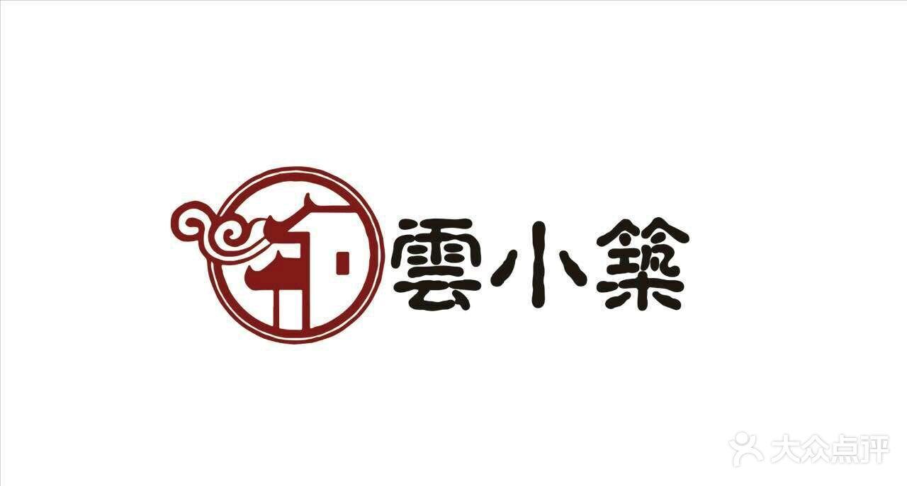 云小筑-图片-上海美食-大众点评网