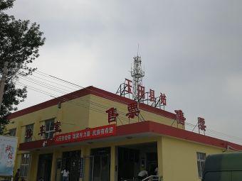玉田县站-售票处
