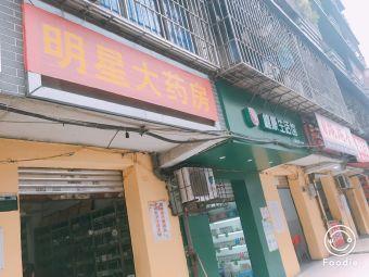 天友健康生活馆(前进店)