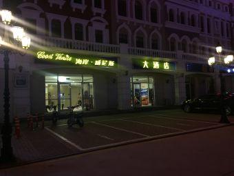 槐花湖大剧院