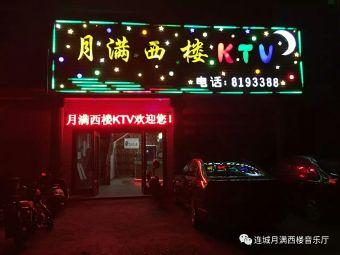 月满西楼KTV