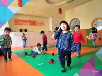 运动宝贝国际早教中心蒙自中心