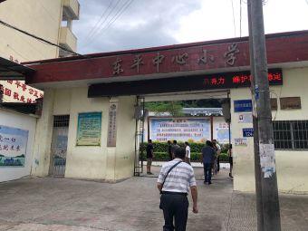 政和县东平镇中心小学