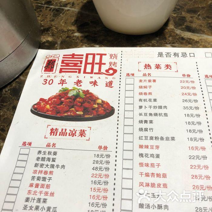 郑喜旺烧烤菜单图片-北京烧烤-大众点评网