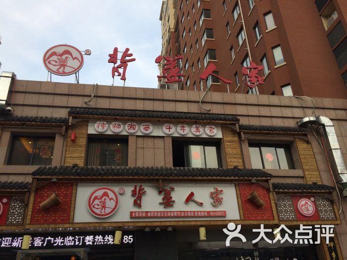 美食人家连云港餐饮店-图片-连云港背篓的城新开上虞万和美食店图片