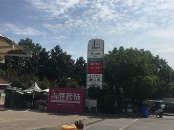 中国石化苏州吴江文苑路加油站