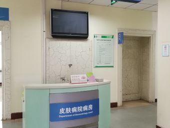 青岛市皮肤病防治院-门诊
