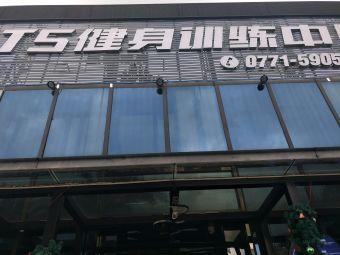 TS训练中心(民歌湖店)