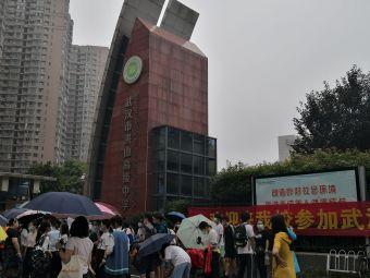 武汉市洪山高级中学