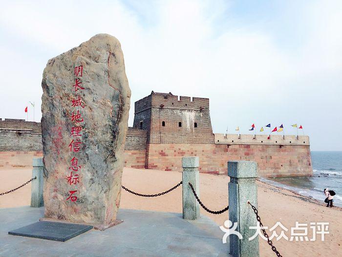 老龙头景区-图片-秦皇岛景点-大众点评网
