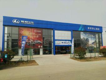 淮安市猎豹汽车销售有限公司