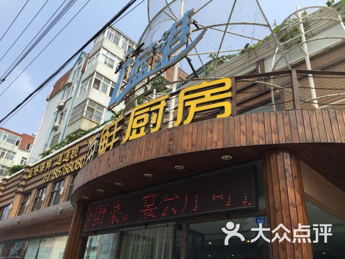 蓝港海鲜厨房(云霄路店)