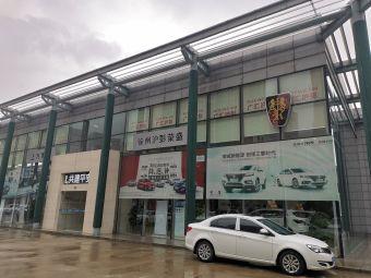 徐州沪彭荣盛上汽荣威4S店(鼓楼区轻工路店)