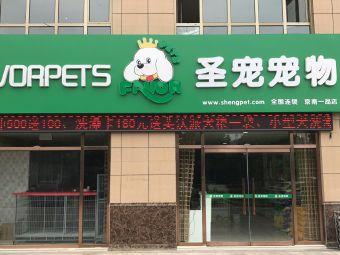 圣宠宠物(河间京南一品店)