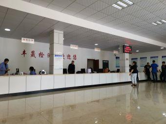 丰晟检车站