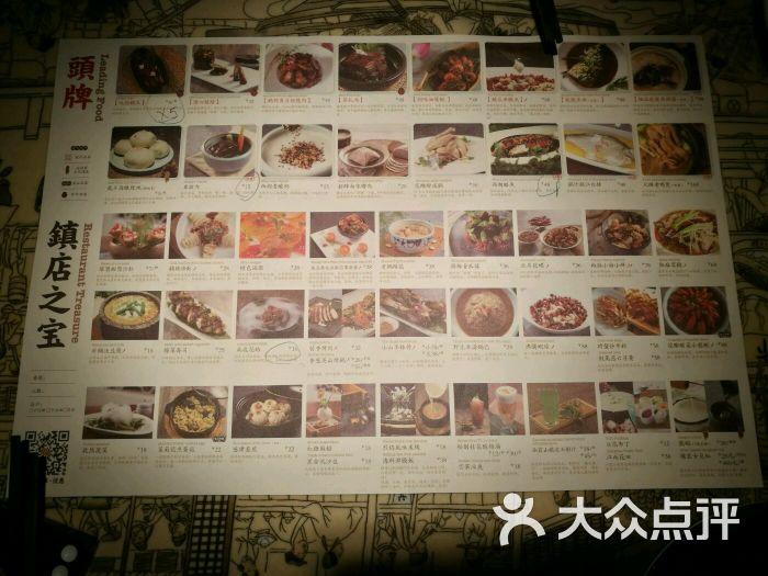 桂满陇—西湖船宴(近铁广场店)菜单图片 - 第268张