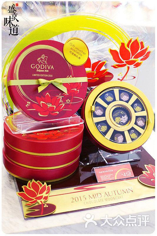 GODIVA 月饼礼盒图片