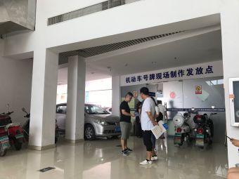 温州市公安局交警支队车管所(新城分所)