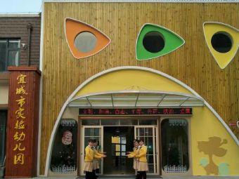 宜城市实验幼儿园