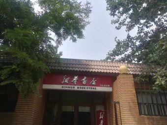 万松浦书院
