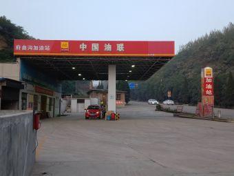 中国油联府曲沟加油站(汇丰站)