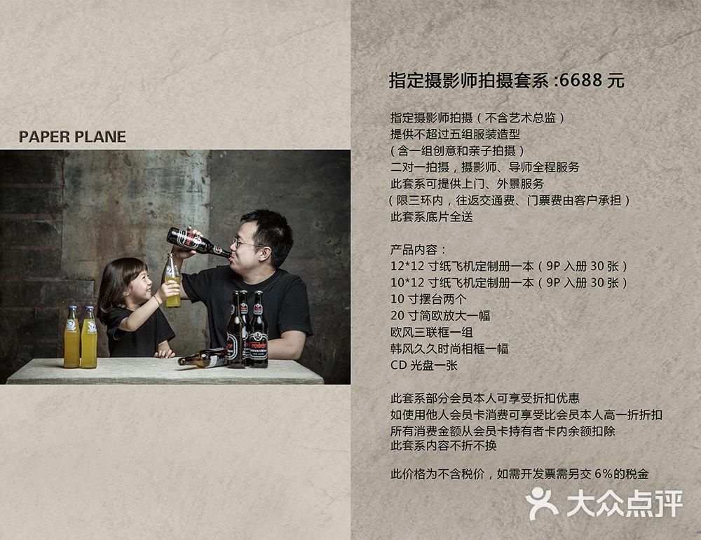 纸飞机儿童摄影·郑州店