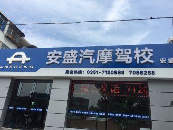 安盛驾校(体育场店)