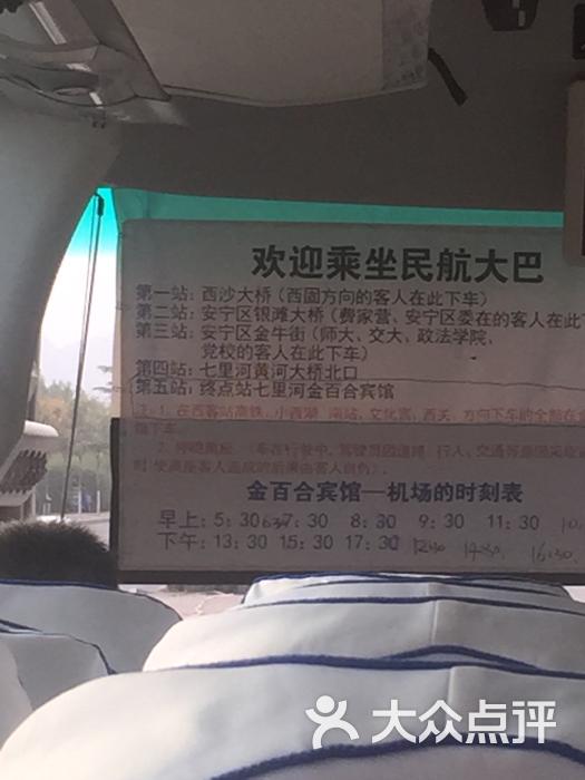 中川机场旅客巴士售票处图片 - 第1张
