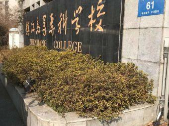 镇江开放大学