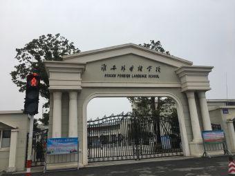 淮安外国语学校