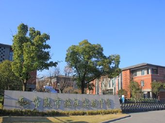 滨江实验中学