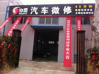 协润汽车微修(霸州店)