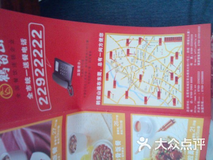 鹤留山(花园店)-菜单-价目表-菜单图片-东莞美食-大众