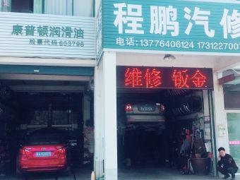 程鹏汽车销售公司
