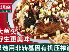 旺顺阁鱼头泡饼店的图片