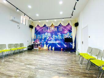 白语跳珠语言艺术中心