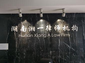 湘一律师事务所